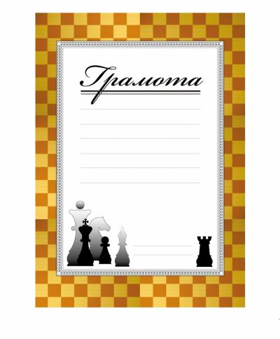 Шахматная грамота №1
