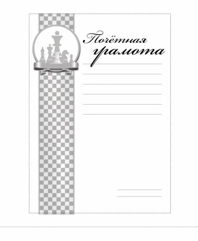 Шахматная грамота №4
