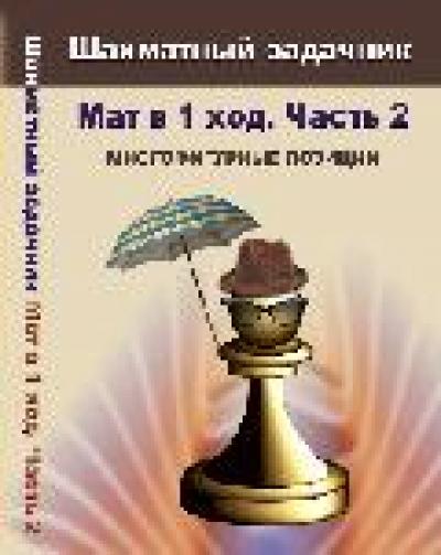 Шахматный задачник. Мат в 1 ход. Часть 2