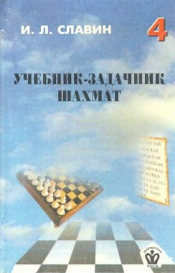 "Славин И.Л. ""Учебник-задачник шахмат"" том 4"