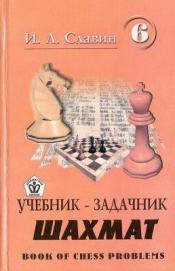 "Славин И.Л. ""Учебник-задачник шахмат"" том 6"