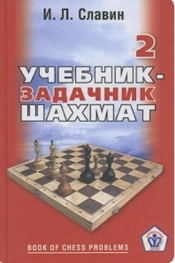 Славин И.Л. Учебник-задачник шахмат. том 2
