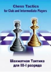 шахматные комбинации для 3-1 разряда