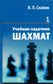 "И.Л.Славин ""Учебник-задачник шахмат"" том 1"