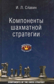 """И.Л Славин """"Компоненты шахматной стратегии"""""""