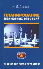 """И.Л.Славин """"Планирование шахматных комбинаций"""""""