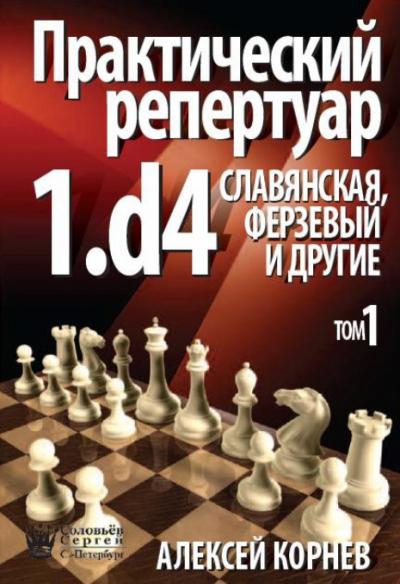 """Корнев А. """"Практический репертуар 1.d4. Славянская, Ферзевый и другие"""""""