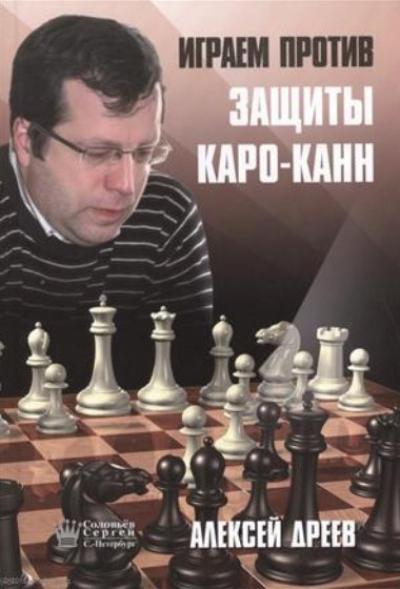 Дреев А. «Играем против защиты Каро-Канн»
