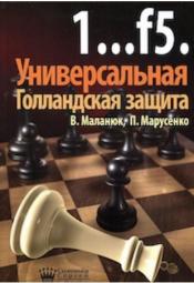 В.Маланюк, П.Марусенко «1…f5. Универсальная Голландская защита»