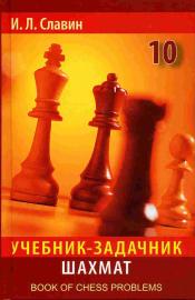 "И.Л. Славин ""Учебник-задачник шахмат"" Том 10"