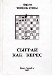 """Яковлев Н. """"Сыграй как Керес"""""""
