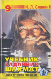 "И.Л. Славин  ""Учебник-задачник шахмат"" том 9"