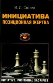 "И.Л. Славин ""Инициатива. Позиционная жертва"""