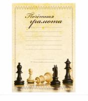 Шахматная грамота №3